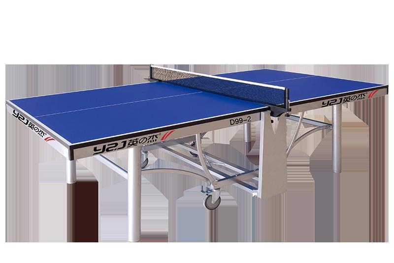 D99-2双折式移动国际比赛球台