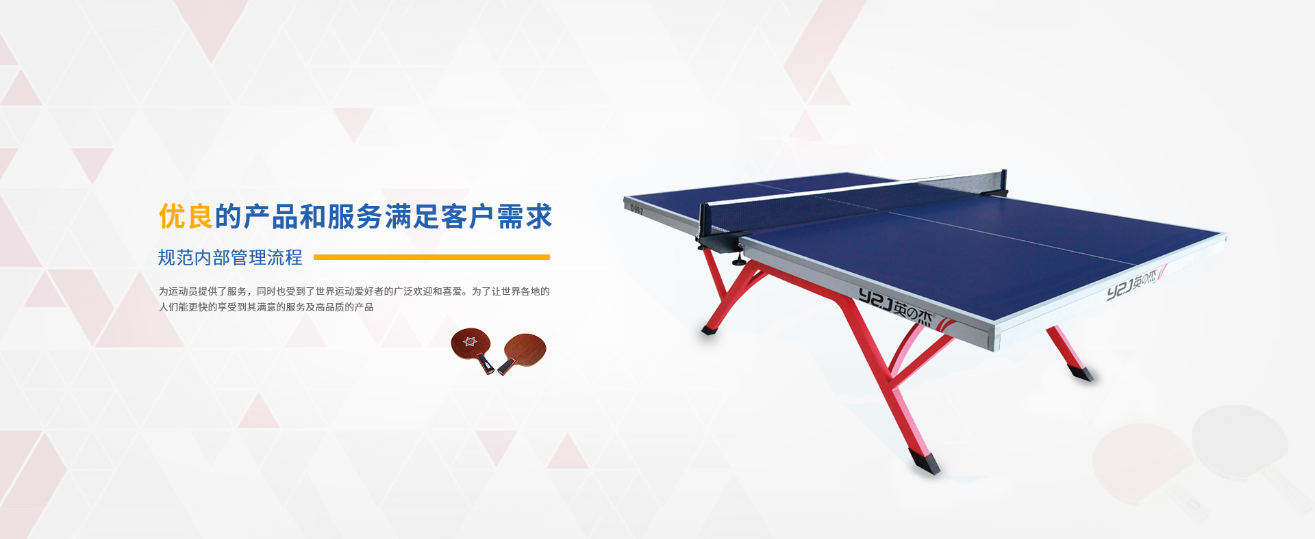 Table tennis factory